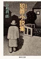 谷崎潤一郎犯罪小説集 (集英社文庫)