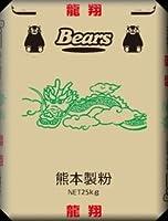 【 強力粉/中力粉 】 高級中華麺用粉 龍翔 25kg 業務用 小麦粉