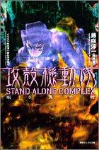 攻殻機動隊 STAND ALONE COMPLEX 眠り男の棺 (徳間デュアル文庫)の詳細を見る