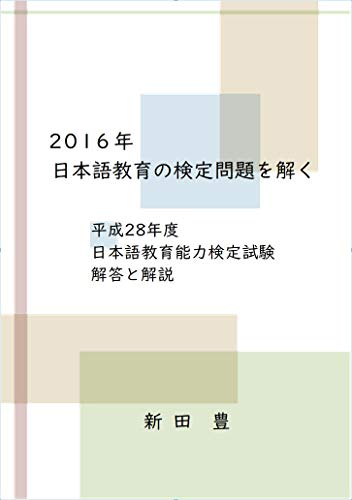 2016nen nihongo-kyouiku no kentei-mondai o toku: heisei 28nendo nihongo-kyouiku-nouryoku kentei-shiken kaitou to kaisets (Japanese Edition)