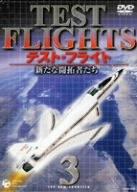 テストフライト Vol.3 ~新たな開拓者たち~ [DVD]