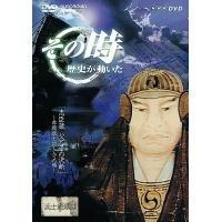 NHK「その時歴史が動いた」 忠臣蔵、父と子の決断~赤穂浪士討ち入りの時~ [DVD]の詳細を見る