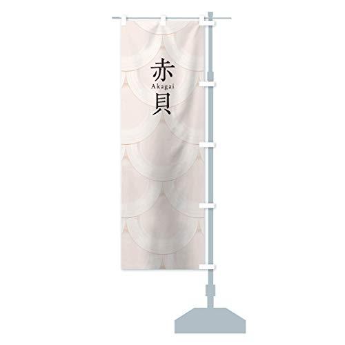 赤貝 のぼり旗 サイズ選べます(ショート60x150cm 右チチ)