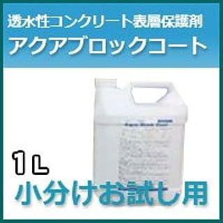 アクアブロックコート 1L(リットル)小分け 白華(エフロ)防止・抑制剤 特殊洗浄剤