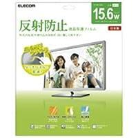 (業務用10セット) エレコム(ELECOM) 反射防止フィルム15.6型ワイド EF-MF156W ×10セット