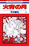 火宵の月 (4) (花とゆめCOMICS)