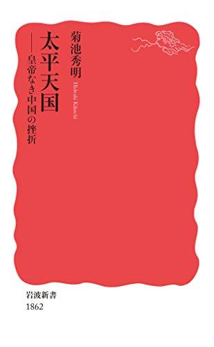 太平天国――皇帝なき中国の挫折 (岩波新書 新赤版 1862)