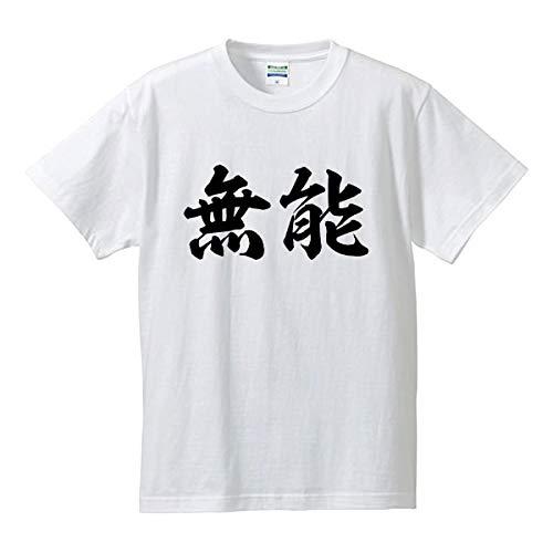 無能 ホワイト(ブラック) 漢字Tシャツ 大人用 LL(XL)