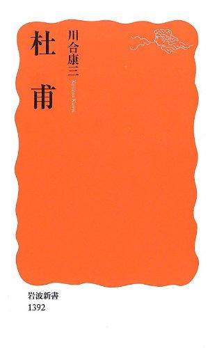 杜甫 (岩波新書)