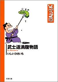 武士道満腹物語 (双葉文庫―ひさいち文庫)
