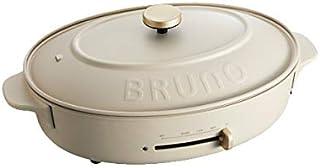 BRUNO ブルーノ オーバルホットプレート 本体 プレート3種 (たこ焼き 深鍋 平面) グレージュ Greige おすすめ おしゃれ かわいい これ1台 一台 蓋 ふた付き 1200w 温度調節 洗いやすい 1人 2人 3人用 小型 ひとり...