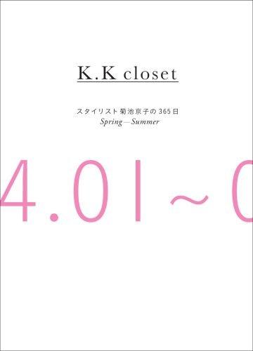 『K.K closet スタイリスト菊池京子の365日 Spring-Summer』の1枚目の画像