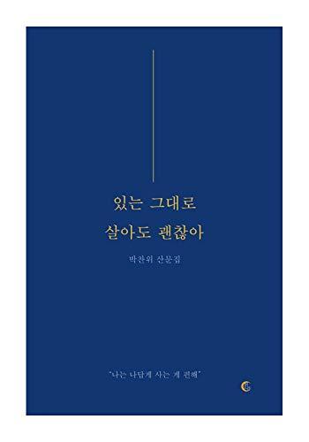 韓国語の本, エッセイ/있는 그대로 살아도 괜찮아 - Park Chanwe/나는 나답게 사는 게 편해/韓国より配送