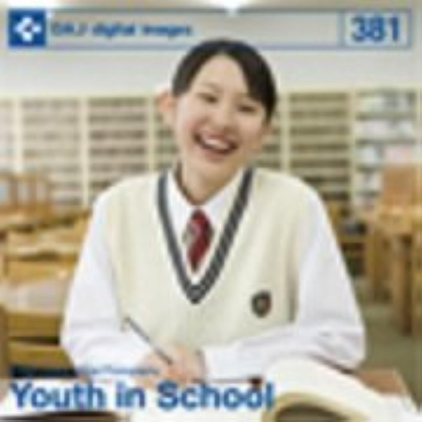 ペアアンティークに負けるDAJ 381 YOUTH IN SCHOOL