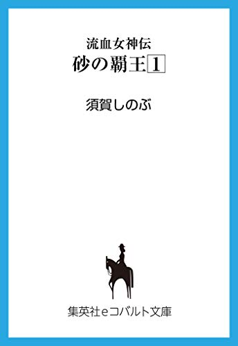 流血女神伝 砂の覇王1 (集英社コバルト文庫)