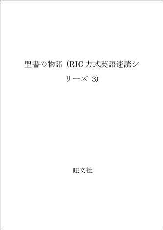 聖書の物語 (RIC方式英語速読シリーズ 3)