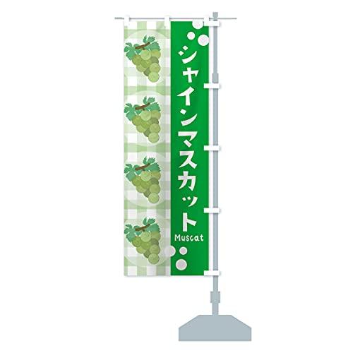 シャインマスカット のぼり旗 サイズ選べます(スリム45x180cm 右チチ)