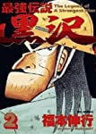 最強伝説 黒沢 (2) (ビッグコミックス)