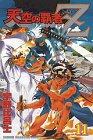天空の覇者Z 11 (少年マガジンコミックス)
