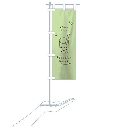 卓上ミニはちみつミルクタピオカドリンク のぼり旗 サイズ選べます(卓上ミニのぼり10x30cm 立て台付き)