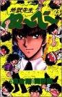 地獄先生ぬーべー 23 (ジャンプコミックス)