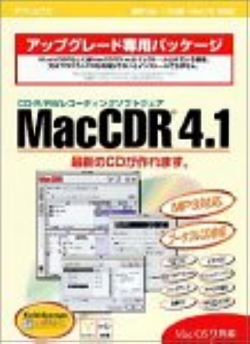 ランドリーローズ定規MacCDR 4.1 アップグレード専用パッケージ