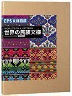 EPS文様図鑑 世界の民族文様