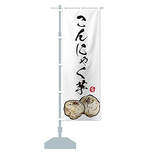 こんにゃく芋 のぼり旗(レギュラー60x180cm 左チチ 標準)