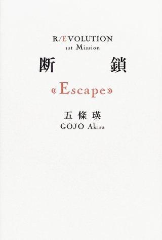 """断鎖""""Escape"""""""