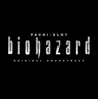 パチスロ バイオハザード オリジナルサウンドトラック