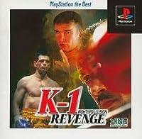 ファイティングイリュージョン K1リベンジ PlayStation the Best