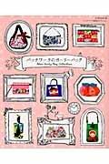 パッチワークのガーリーバッグ―New Girly Bag Collection (レッスンシリーズ パッチワーク通信セレクション)