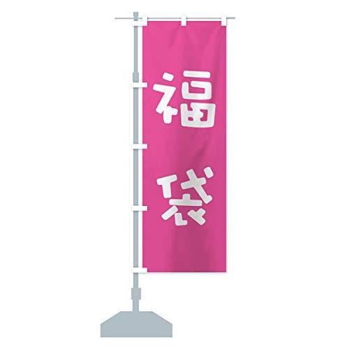 福袋 のぼり旗 サイズ選べます(ジャンボ90x270cm 左チチ)