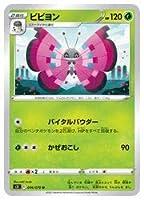 ポケモンカードゲーム 【s5I】 ビビヨン(U)(006/070)