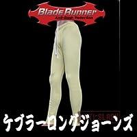 BLADE RUNNER ケブラーロングジョーンズ long-johns (Sサイズ~XXXLサイズ) (S:ウエスト約68cm~96cm/丈約106cm/股下約68cm)