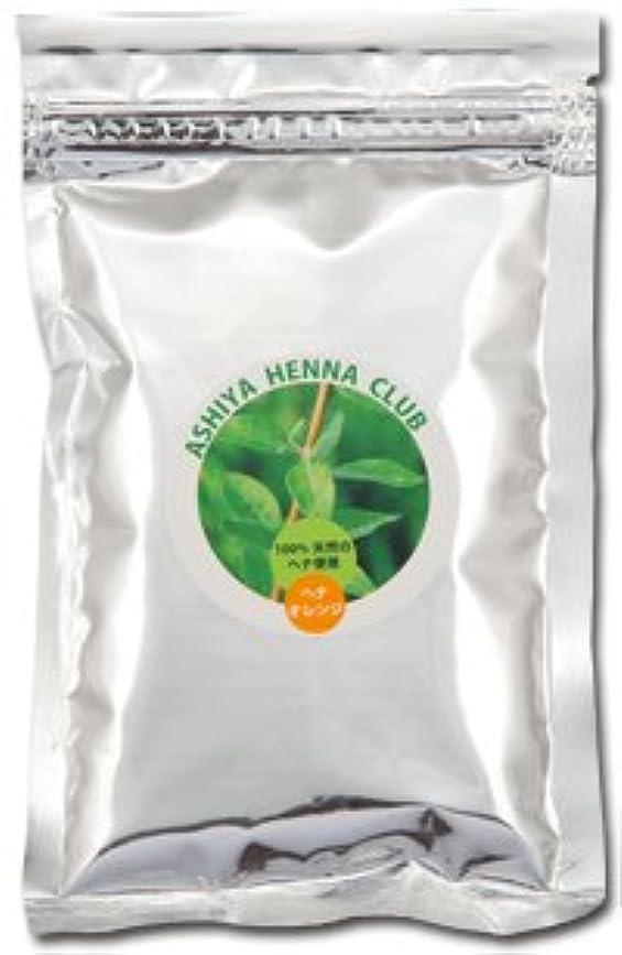 リスちょうつがい引き受ける芦屋ヘナ倶楽部ハーバルヘナピュア(オレンジ)2個 Aランクの上級天然ヘナ100%