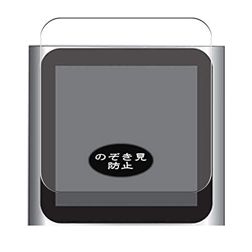 VacFun Anti Espia Protector de Pantalla, compatible con Apple iPod nano 6 nano6 6th, Screen Protector Filtro de Privacidad Protectora(Not Cristal Templado) NEW Version