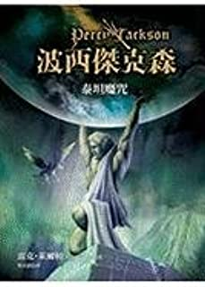 Percy Jackson & The Olympians (Chinese Edition)