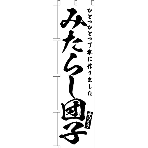 スマートのぼり みたらし団子 No.SKES-615 (受注生産)