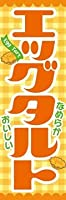 のぼり旗スタジオ のぼり旗 エッグタルト001 大サイズ H2700mm×W900mm
