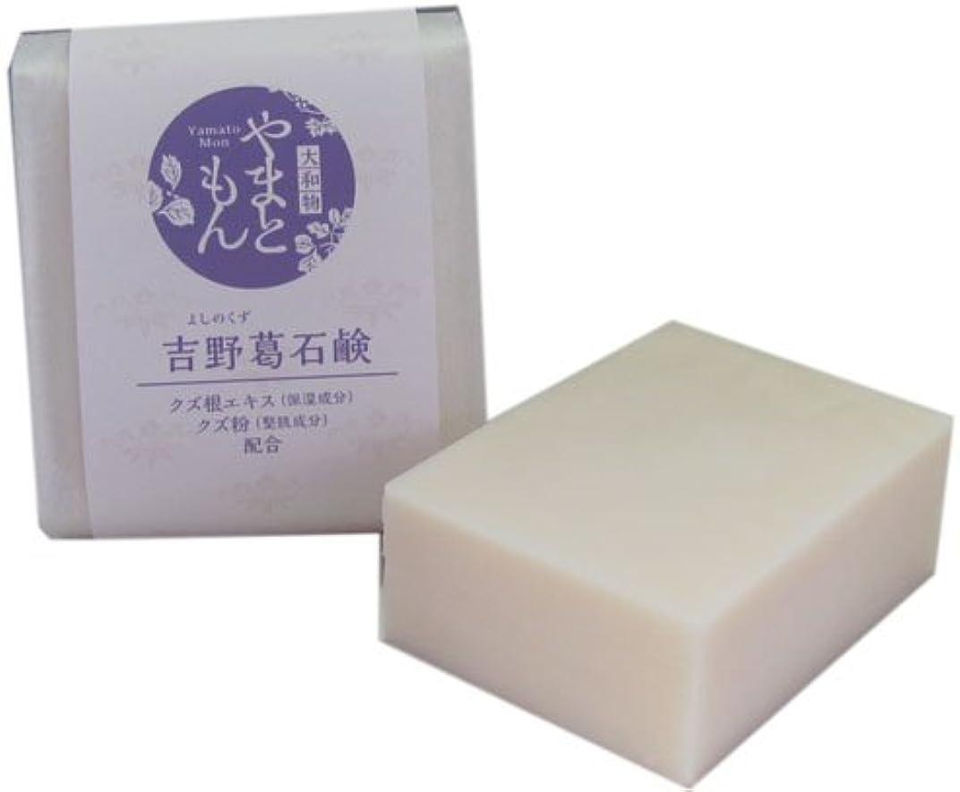 コンベンション家具地域の奈良産和漢生薬エキス使用やまともん化粧品 吉野葛石鹸(よしのくずせっけん)
