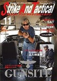 Strike And Tactical (ストライク・アンド・タクティカルマガジン) No.11 2005年 11月号 (エアワールド11月号別冊)[雑誌]
