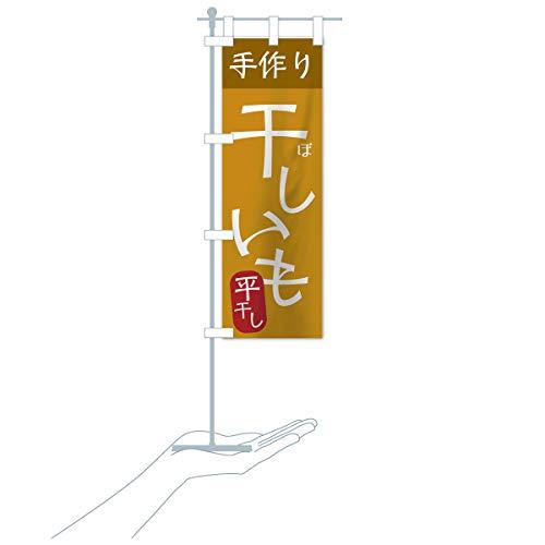 卓上ミニ手作り干しいも のぼり旗 サイズ選べます(卓上ミニのぼり10x30cm 立て台付き)
