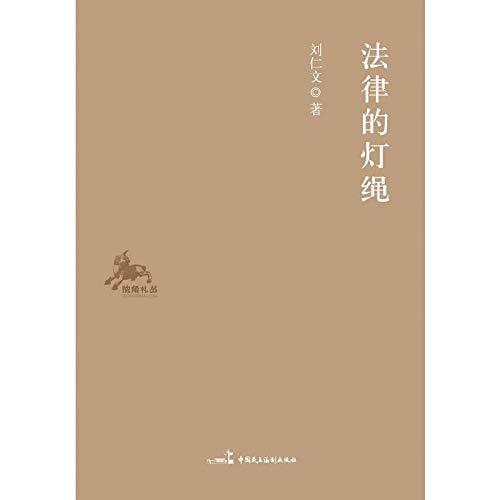The lamp cord of law (Chinese edidion) Pinyin: fa lv de deng sheng