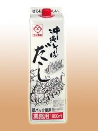 沖縄そばだし 大容量 95-100人前 1.8L 紙パック 濃縮タイプ 201015×15本 サン食品 豚骨と鰹節をベースに仕上げた本場沖縄のそばダシ