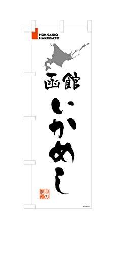 デザインのぼりショップ のぼり旗 1本セット 函館いかめし 専用ポール付 スリムショートサイズ(480×1440) 標準左チチテープ AAH212SS