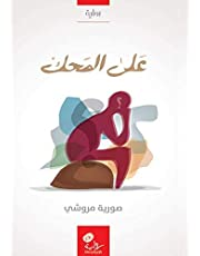 كتاب علي المحك 1  للمؤلف صورية مروشي