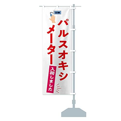 パルスオキシメーター入荷しました・感染症対策 のぼり旗 チチ選べます(レギュラー60x180cm 右チチ)