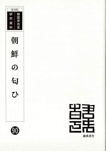 朝鮮の匂ひ (韓国併合史研究資料90)の詳細を見る