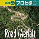 写森プロ仕様 Vol.29 Road (Aeriar)